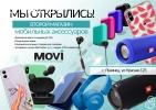 Открылся второй магазин мобильных аксессуаров!